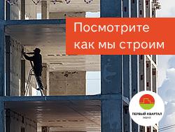 Открытие демо-квартиры Квартиры в г. Видное